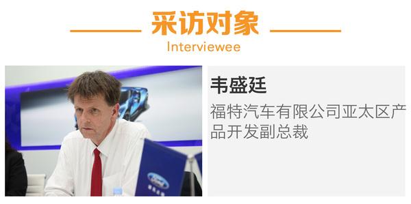 专访福特汽车有限公司亚太区产品开发副总裁