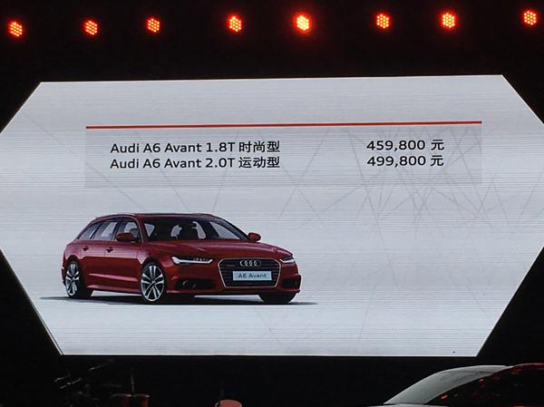 奥迪A6 Avant正式上市