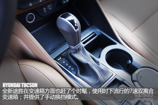 北京现代全新途胜深度评测