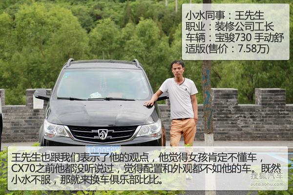 换车俱乐部 CX70对比宝骏730