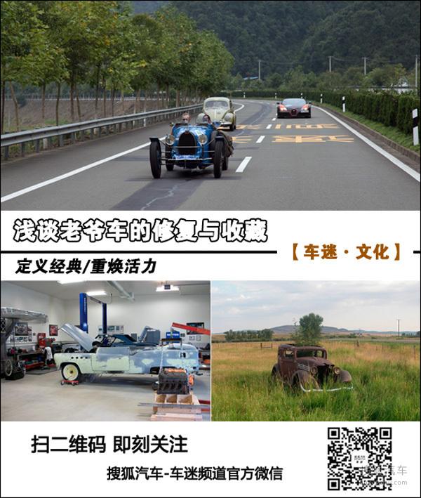 定义经典/重焕活力 老爷车之收藏与修复!