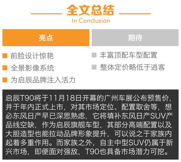 力求销量/品牌形象双赢 启辰T90前景分析