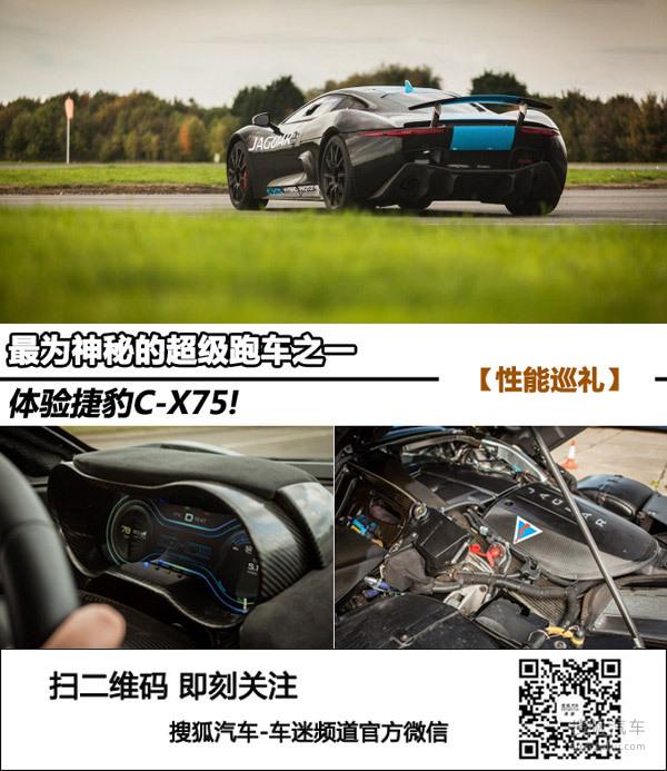 最为神秘的超级跑车之一 体验捷豹C-X75!
