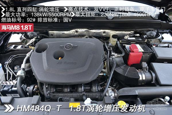 海马 M8 实拍 底盘/动力 图片