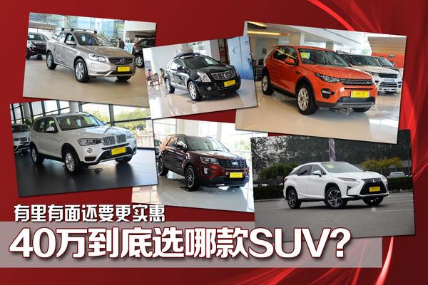 有里有面还要更实惠 40万到底选哪款SUV