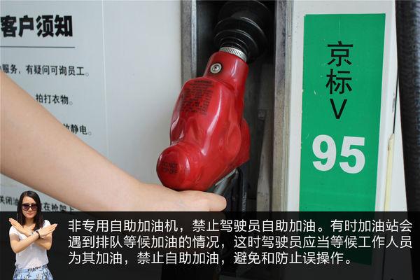 非自助加油机禁止自助加油