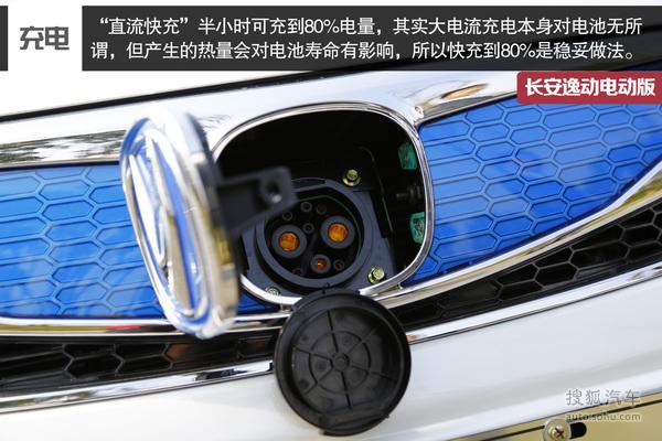 长安 逸动电动车 实拍 图解 图片