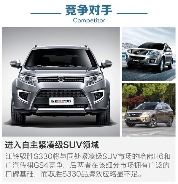 8.88-14.28万元 江铃驭胜S330公布预售价