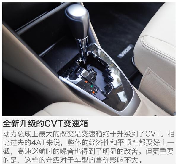 丰田 威驰 实拍 评测 图片