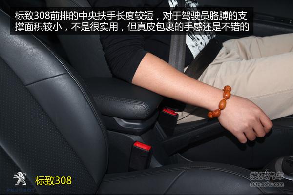 标致308的座椅与头枕的填充物较软,靠在上面非常舒适,座椅的包裹性也