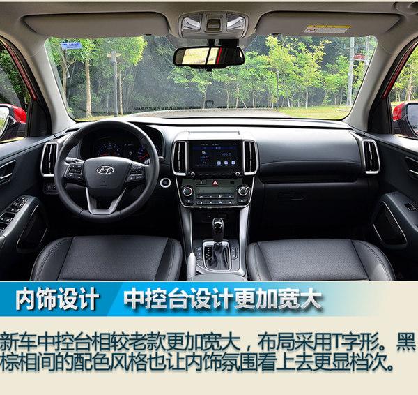 新一代现代ix35将11月15日上市 搭载2.0L动力