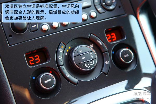 【标致3008空调】_标致3008汽车图解_搜狐汽车