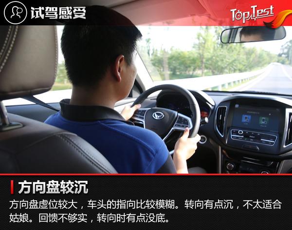 北汽幻速 S5 实拍 图解 图片