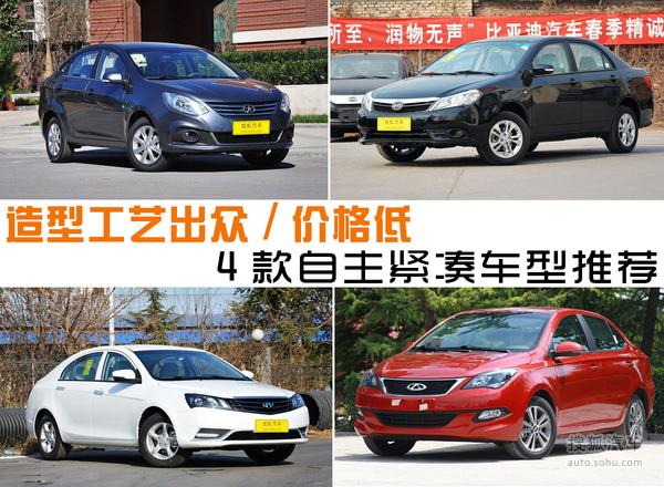4款自主紧凑级车型推荐
