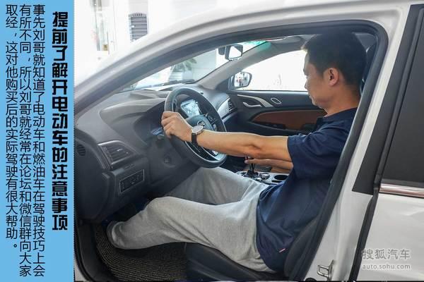 秦EV300车主故事