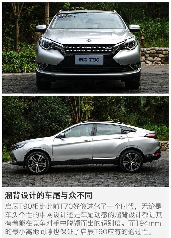 首推2.0L CVT智尚版 启辰T90购车手册