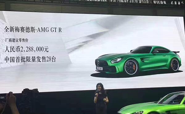 梅赛德斯-AMG GT R上市 售价228.8万元