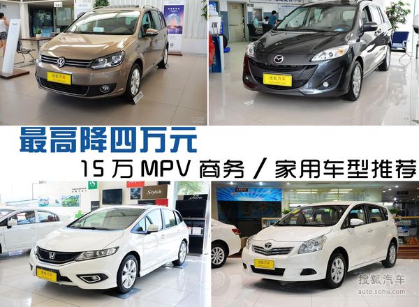 最高降四万元 15万MPV商务/家用车型推荐