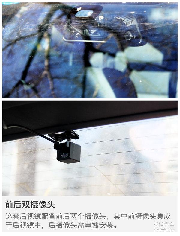 善领X798智能后视镜体验