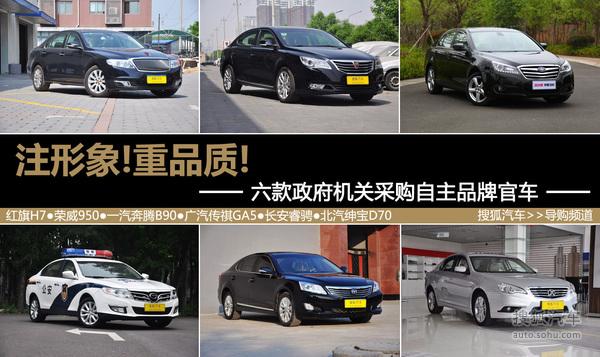 注形象重品质!六款政府采购自主品牌官车