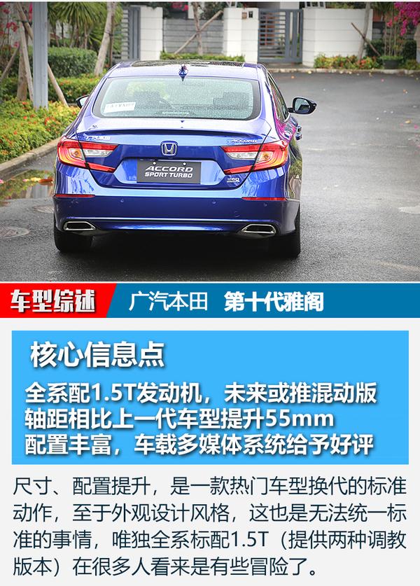 全系1.5T 新一代雅阁售价将于4月16日公布