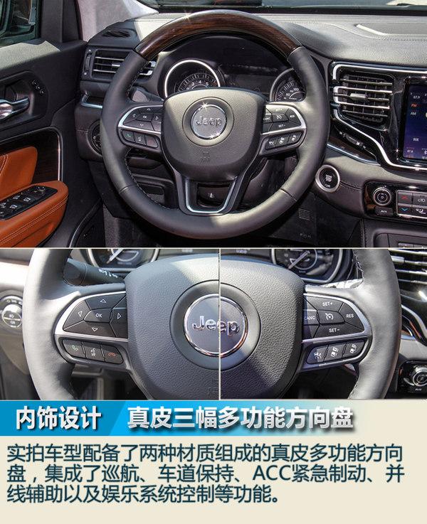 为中国市场量身打造 Jeep大指挥官实拍图解