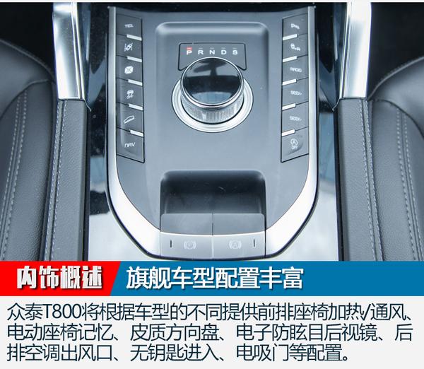 众泰T800将于5月8日正式上市 预售价16-20万元