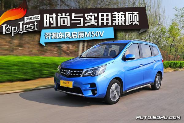评测2017款东风启辰M50V高清图片