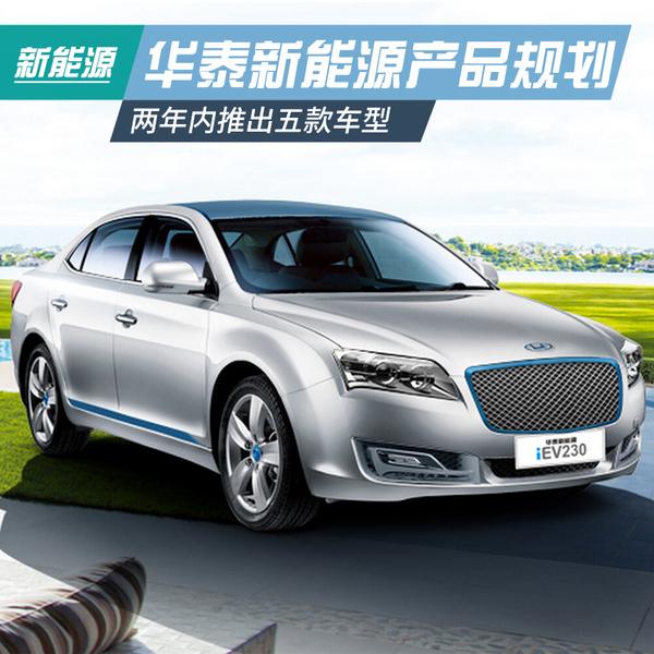 两年推5款车型 华泰新能源产品规划曝光