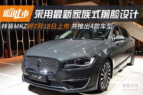 林肯新款MKZ将于7月18日上市 新前脸设计