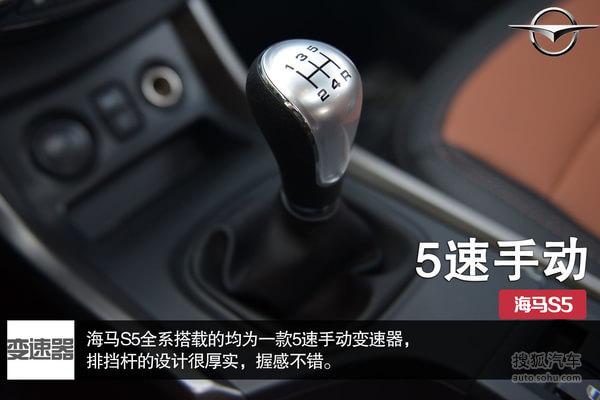 动力:海马S5全系搭载的是1.6L自然吸气发动机,最大功率可达90千高清图片