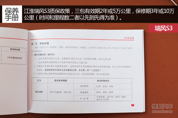 江淮瑞风S3保养解析