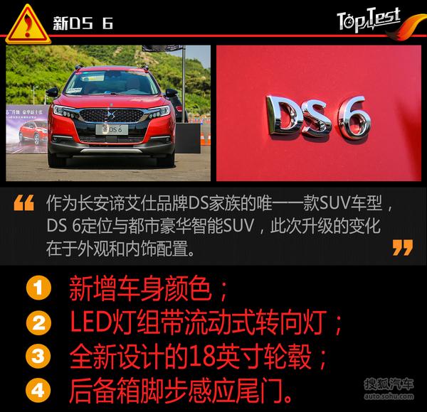 DS DS 6 实拍 图解 图片