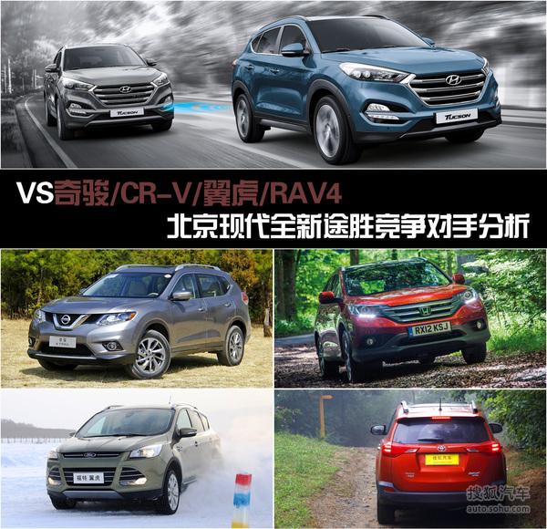 VS奇骏/CR-V 现代全新途胜竞争对手分析