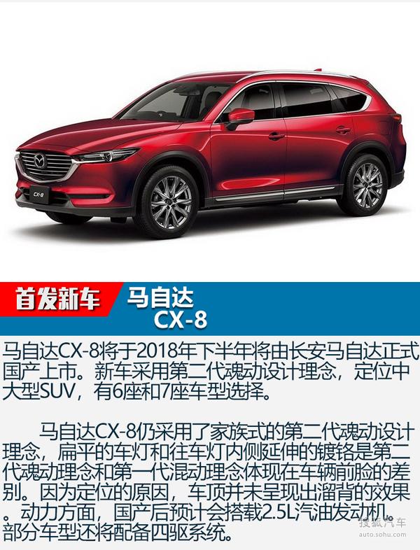 2018北京车展首发车终极前瞻