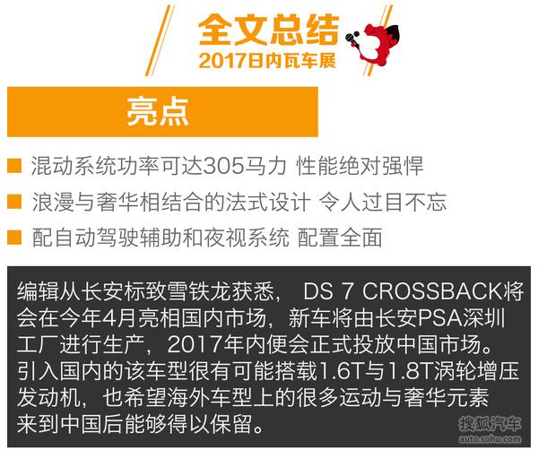 DS DS 7 实拍 图解 图片