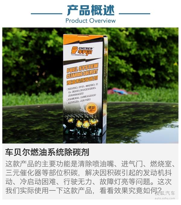 车贝尔除碳剂使用体验