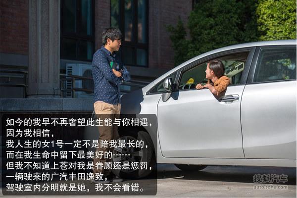 广汽丰田逸致车主故事情侣篇