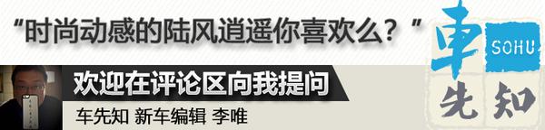 陆风逍遥将于1月4日上市 预售价9-14万元