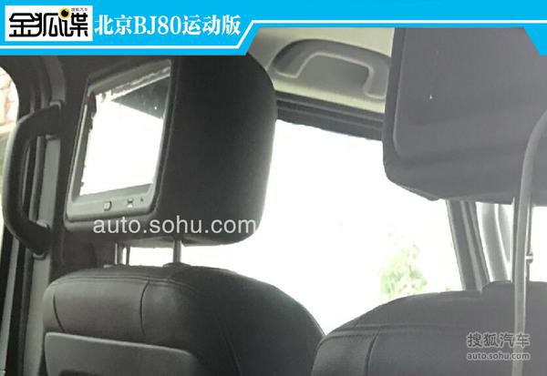 北京BJ80运动版谍照曝光