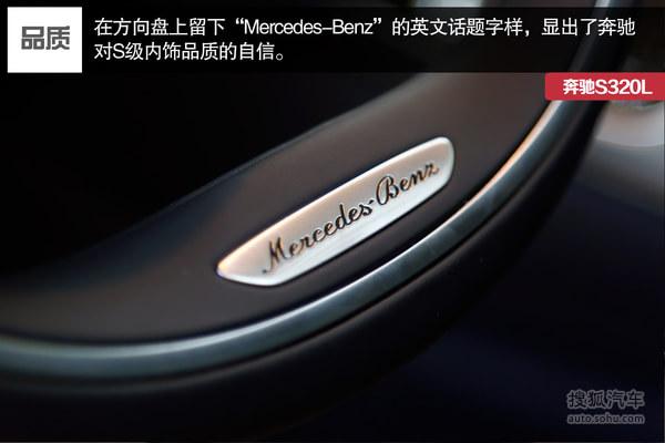 不可否认,中国用户眼中的顶级豪华车必须要高大上,甚至车型的数字也要越大才能有足够的资本来炫耀豪华。但其实这台入门级的奔驰S320L在低购买成本的诱惑力下,即便是普通用户也都会更加渴望了解它真实的价值。  在人们对于车身设计有个更高的期望时,全新奔驰S级优美的设计几乎无可挑剔,在保持自身多年来精髓的基础上,配合以时下最流行甚至是超出时下概念的设计元素,它看起来更加充满活力。无论何时,奔驰S级都会被视为顶级豪华车的标杆,它仿佛又让用户看到了未来豪华车的潮流与技术趋势。   作为S级的入门车型,S320L 商务