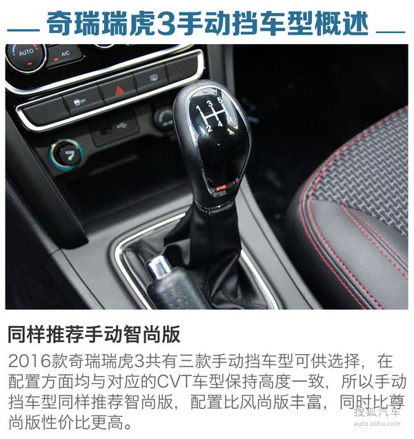 瑞虎3购车手册