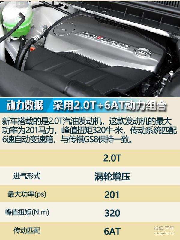 广汽传祺GM8上市预热