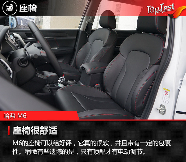 目标三四线再打实惠牌 试驾哈弗M6 - yuhongbo555888 - yuhongbo555888的博客