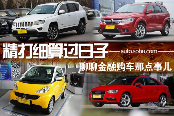 4万元也能买进口车? 看4款车型金融方案