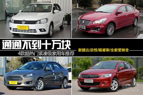 """捷达这款车是中国人民的""""老朋友""""似乎并不为过,从1991年12月,高清图片"""