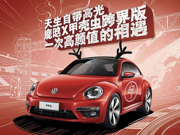 甲壳虫新车型上市 售价28.88-31.68万元