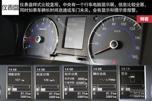 配置方面,帅客hr16全系车型标配abs+ebd,eps电动助力转向系统,驾驶