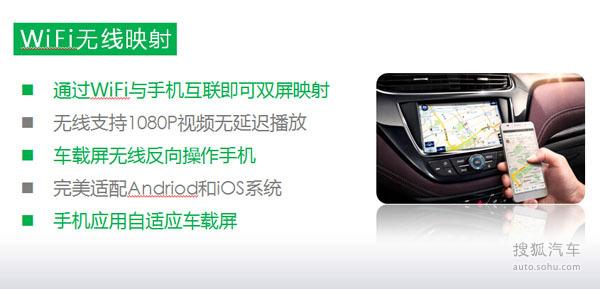 支持双屏映射 雪佛兰升级MyLink车载信息系统