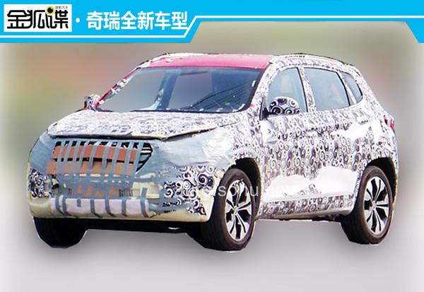 奇瑞将推全新SUV车型 与瑞虎7共平台高清图片